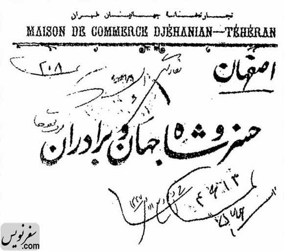 برگی از تجارتخانه جهانیان در تهران (طهران)