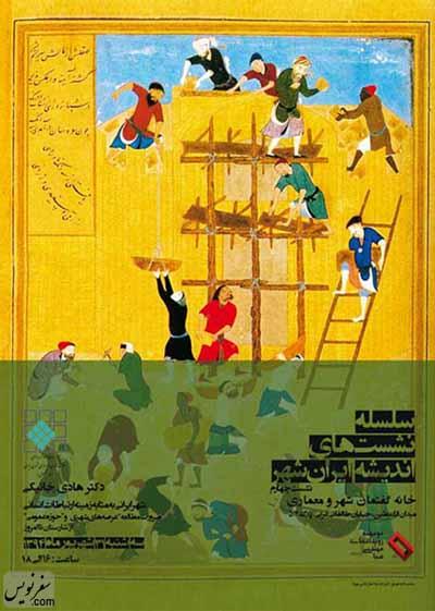چهارمین نشست ایرانشهر در خانه تفضلی با معماری وارطان هوانسیان