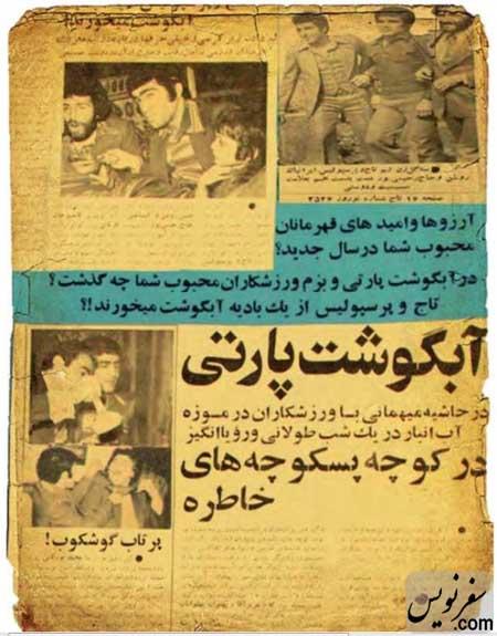 آبگوشت پارتی پرسپولیس و استقلال در رستوران آب انبار سید اسماعیل