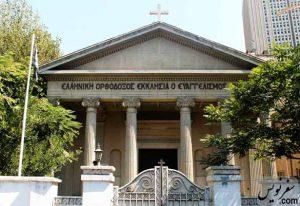 کلیسای ارتودوکس یونانیان
