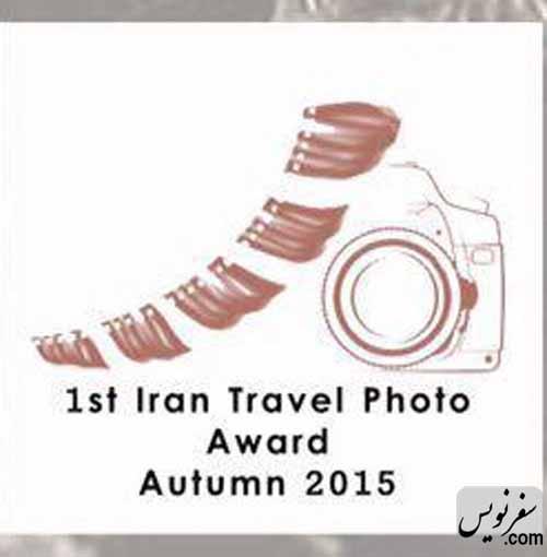 جایزه ی عکاسی ایران تراول
