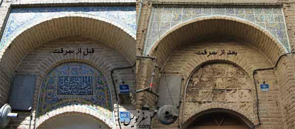 سرقت کاشی های سردر مسجد میرزا ابوالحسن معمارباشی