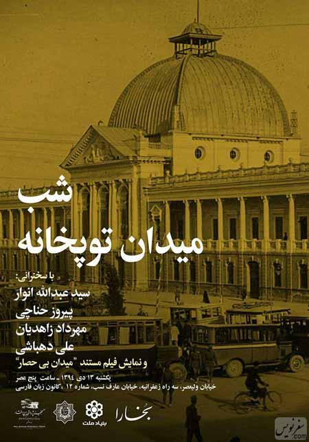 شب میدان توپخانه