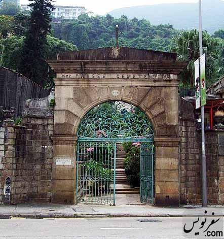 دروازه ورودی آرامستان زرتشتیان (پارسیان) هپی ولی هنگکنگ