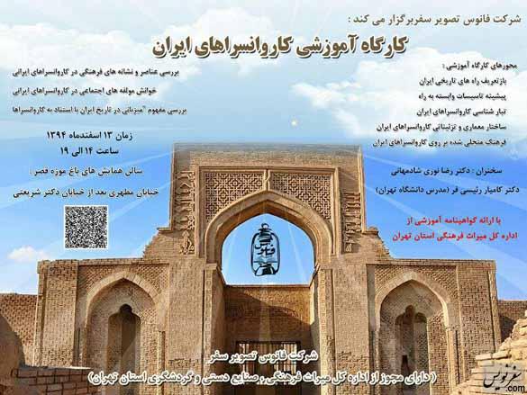 کارگاه آموزشی کاروانسراهای ایران