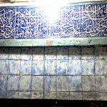 جای خالی کتیبه مسجد جامع بابل بعد از سرقت