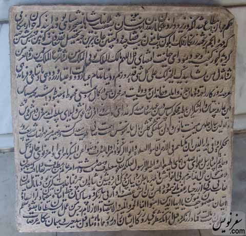 کتیبه سنگی مسجد جامع بابل قبل از مفقود شدن