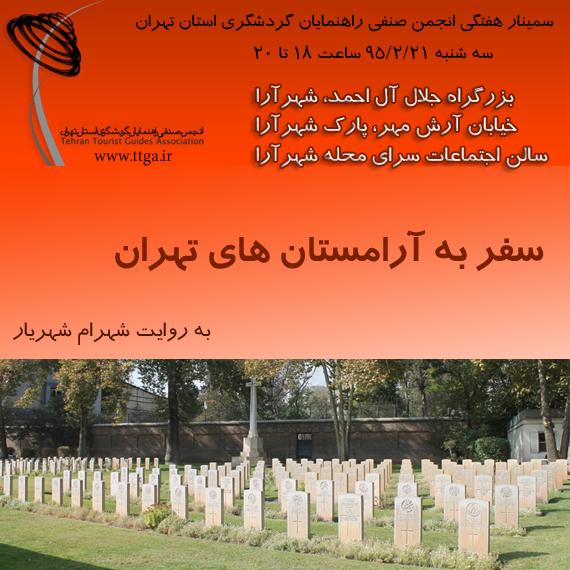 نشست سفر به آرامستان های شهر تهران