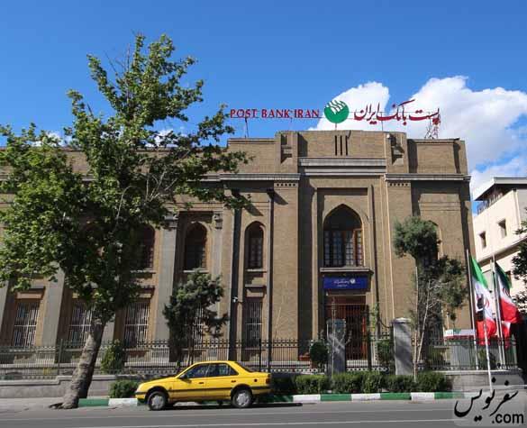 پست بانک ایران به جای موزه پست