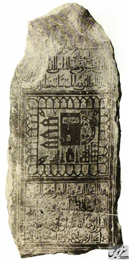 کهن ترین و قدیمی ترین تصویر از کعبه (مسجد الحرام) بر روی یک سنگ مزار