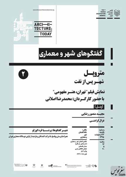 نمایش فیلم تهران هنر مفهومی محمدرضا اصلانی