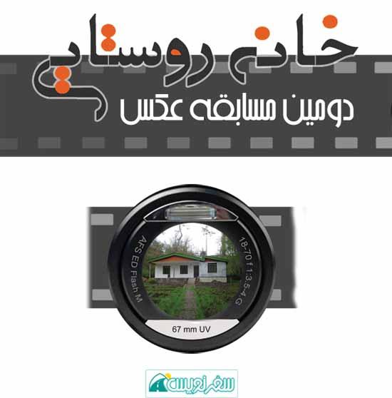 مسابقه عکس خانه روستایی