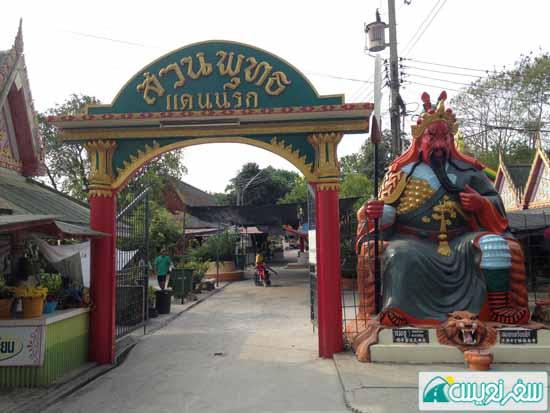 درب باغ جهنم وانگ سائن سوک Wang Saen Suk Hell Garden