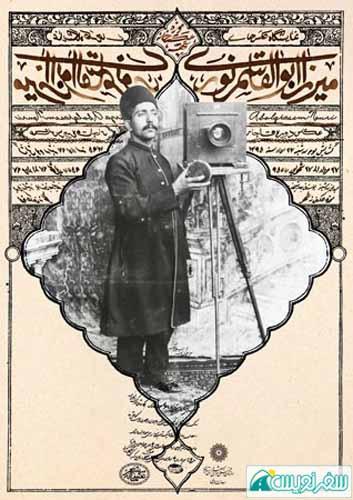 سفر به ایران با عکسهای میرزاابوالقاسم نوری
