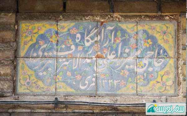 کاشی سرقت شده آرامگاه حاجی میرزا علی صدر الاشرف تبریزی