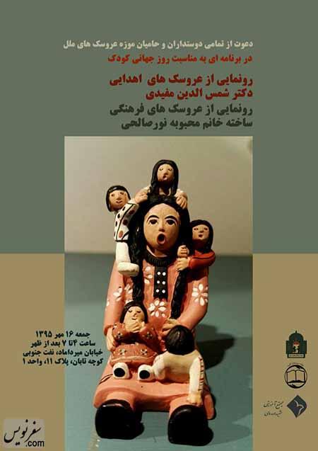 افتتاحیه موزه عروسکهای ملل