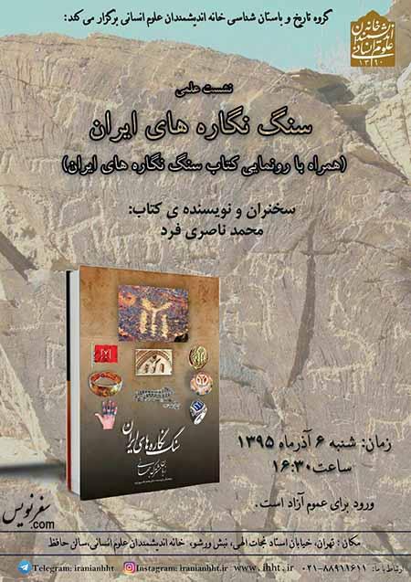نشست سنگ نگاره های ایران و رونمایی کتاب