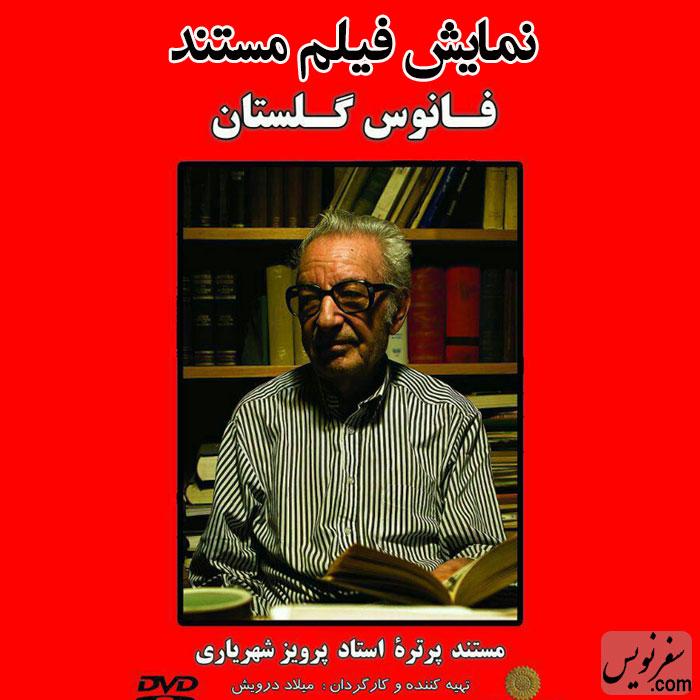 نمایش فیلم مستند فانوس گلستان درباره پرویز شهریاری