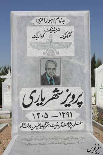 سنگ مزار پرویز شهریاری در آرامستان قصر فیروزه تهران