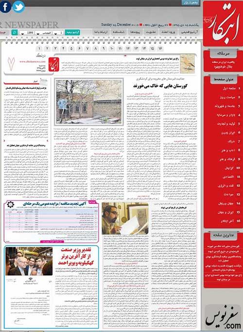گفتگو با روزنامه ابتکار درباره آرامستان گردی