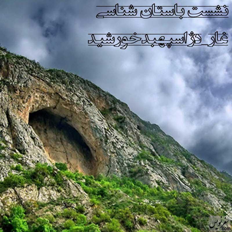نشست باستان شناسی غار دژ اسپهبد خورشید
