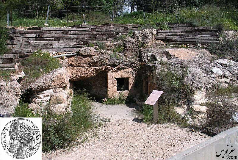 آرامگاه یهودا متتیا مکابیون Juda Maccabaeus در اورشلیم
