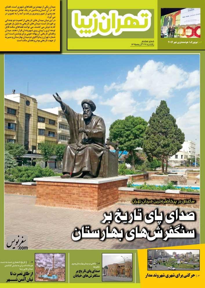 تهران زیبا و میدان بهارستان