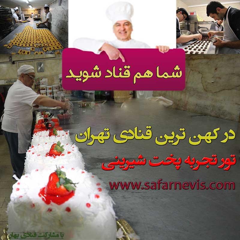 تور تجربه پخت شیرینی با حضور در کهن ترین قنادی تهران