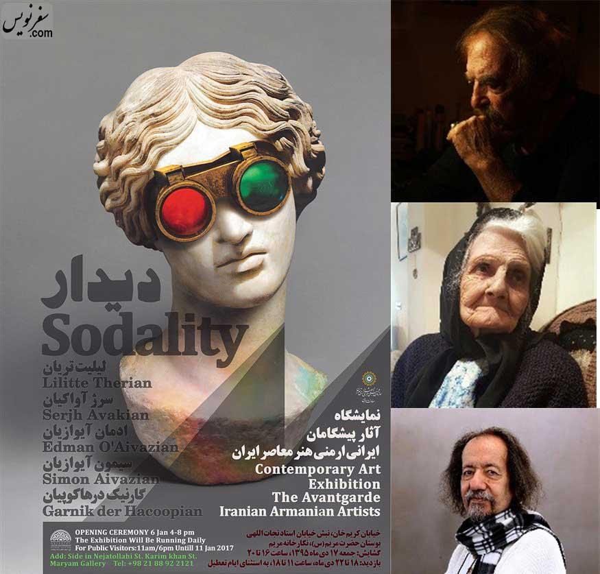دیدار آثار پیشگامان ارمنی ایرانی هنر معاصر ایران