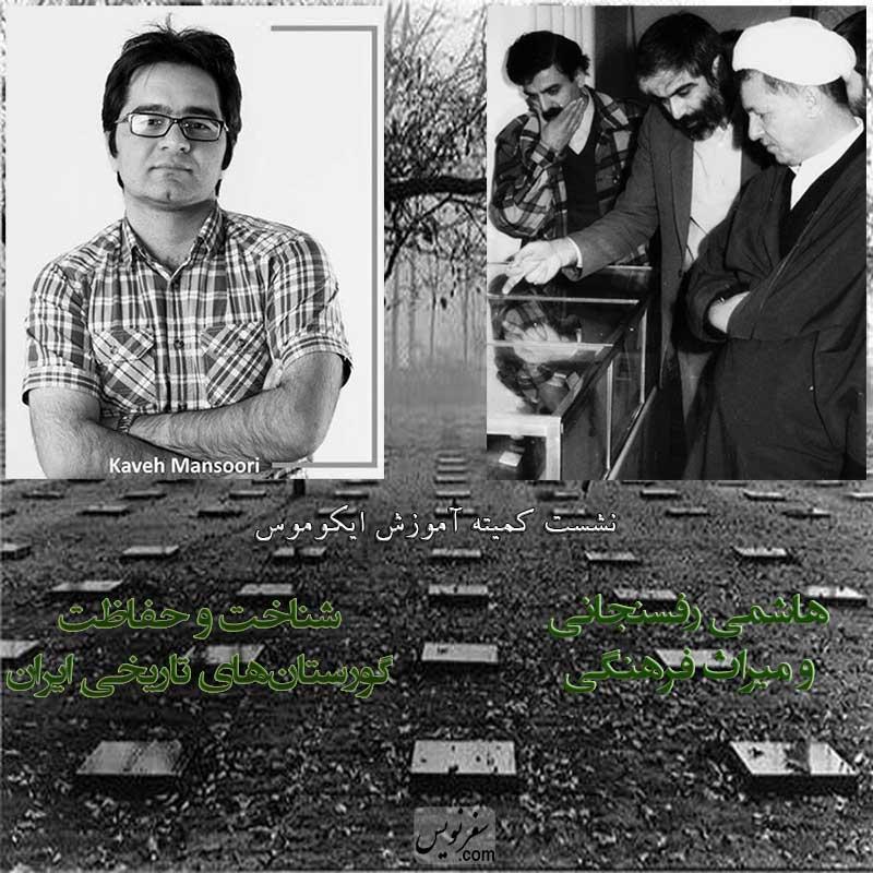 نشست شناخت و حفاظت گورستانهای تاریخی ایران