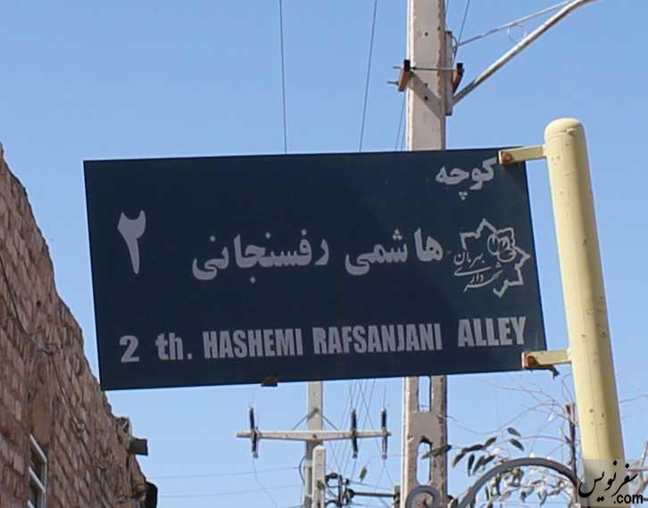آیا هاشمی رفسنجانی تکرار می شود. شهرداری بهرمان، جنب خانه پدری