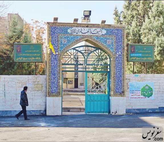 مسجد الهادی (آرامگاه سپهبد امیراحمدی)