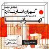 نمایش فیلم تهران انار ندارد