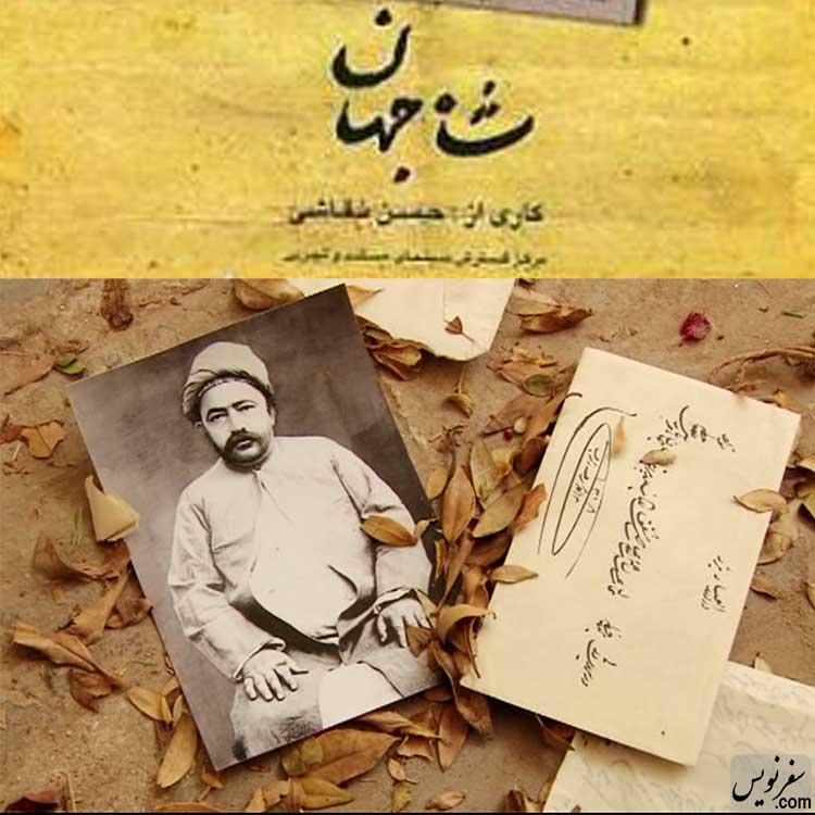 فیلم مستند شاه جهان زرتشتی حسن نقاشی