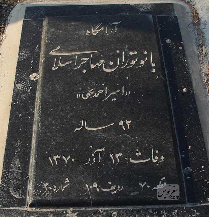 آرامگاه بانو توران مهاجر اسلامی همسر سپهبد امیراحمدی