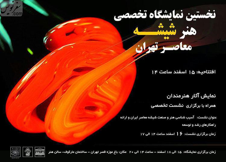نمایشگاه تخصصی هنر شیشه معاصر تهران با حضور پیشکسوتان