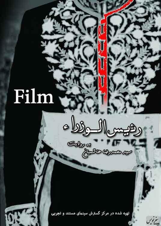 نمایش فیلم رئیسالوزرا (زندگی احمد قوام السلطنه)