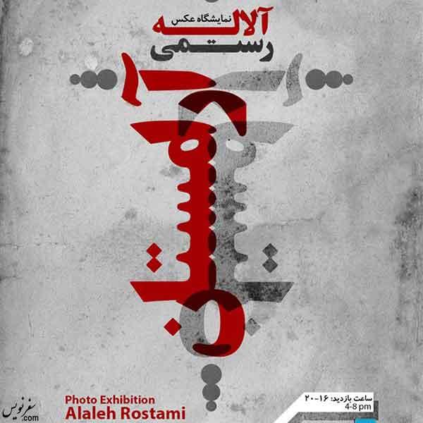 نمایشگاه عکس آرامستان آلاله رستمی