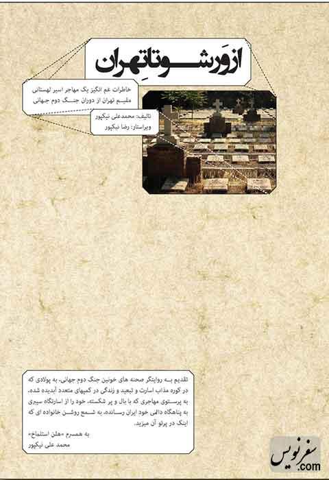 کتاب از ورشو تا تهران و مرور خاطرات هلن استلماخ - طرح شکیبا رحمانی