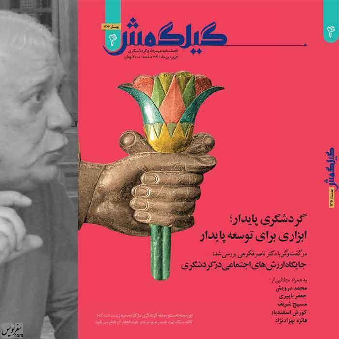 گفتگو با خسرو سینایی به بهانه انتشار شماره 4 مجله گیلگمش