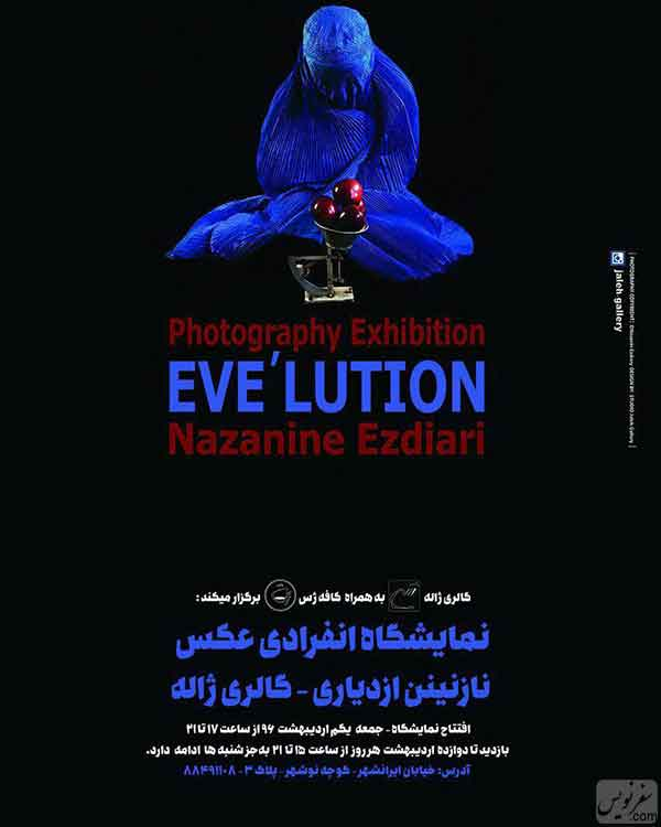 نمایشگاه عکس Eve'lution