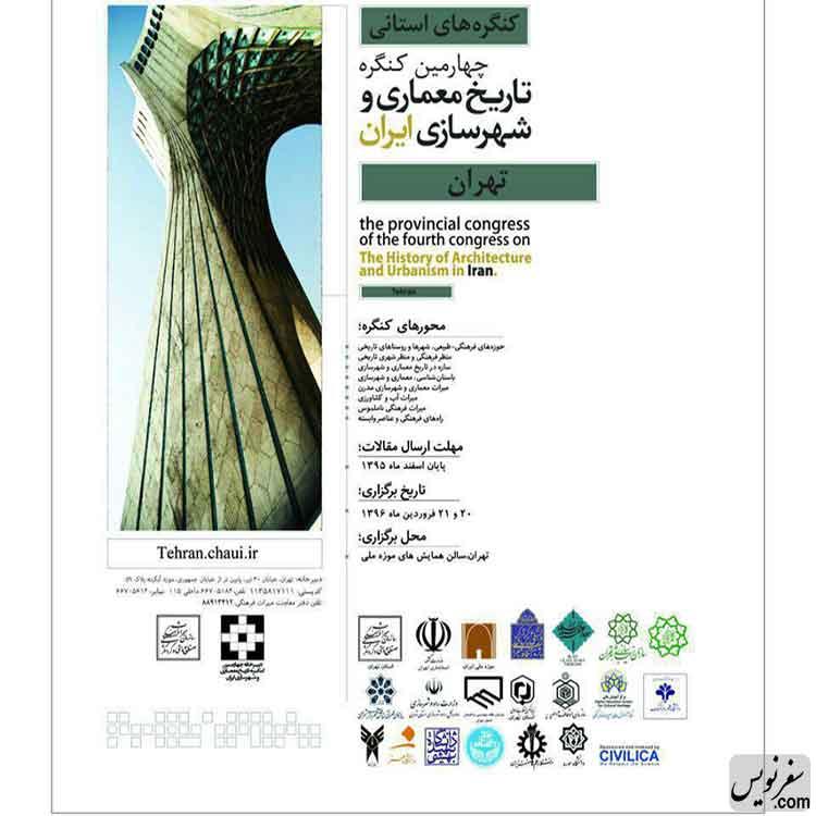 چهارمین کنگرهی تاریخ معماری و شهرسازی ایران
