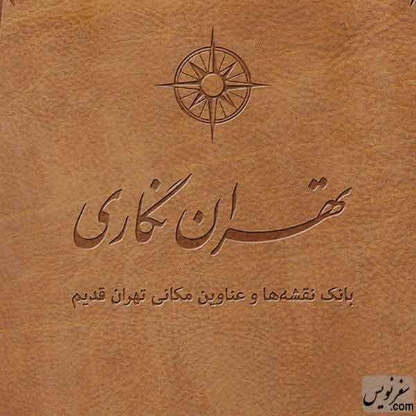مراسم رونمایی کتاب تهران نگاری (بانک نقشه ها و عناوین مکانی تهران قدیم)