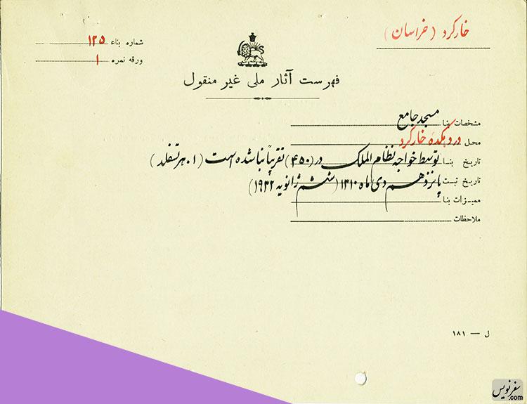 سند ثبتی نظامیه خرگرد (مسجد گرد) که تخریب شد!