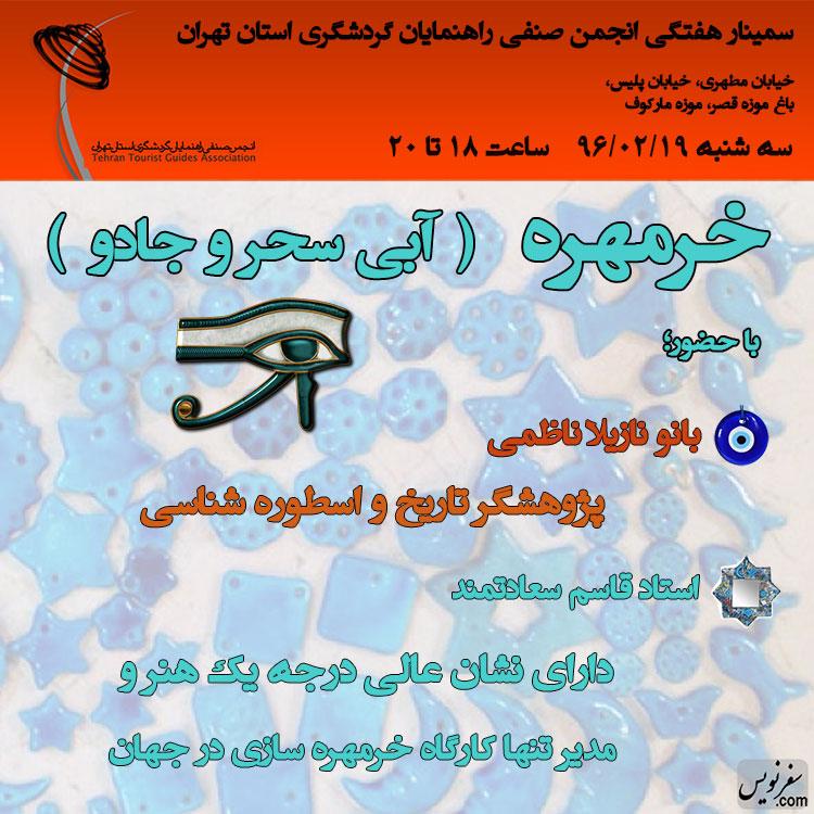سمینار خرمهره (آبی سحر و جادو) در انجمن صنفی راهنمایان گردشگری