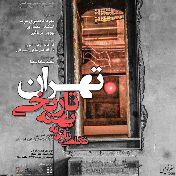 نشست؛ نگاهی تازه به پهنه تاریخی تهران