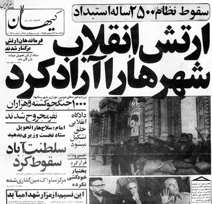 تصویر روزنامه کهان در 23 بهمن سال 1357 مزین به عکس میدان بهارستان