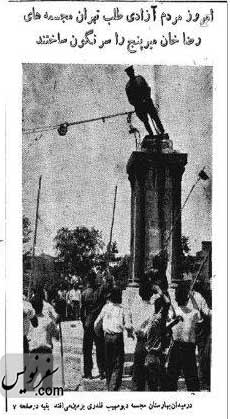 مردم آزادی طلب و میدان بهارستان (تصویر روزنامه باختر) سرنگونی مجسمه رضاشاه