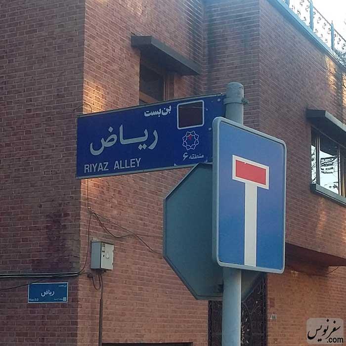 بن بست ریاض یا Riyaz or Riyadh