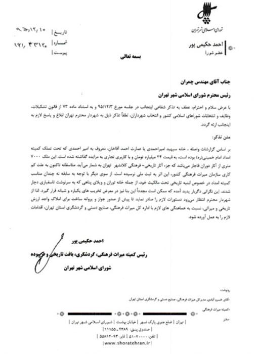 نامه تذکر آقای حکیمی پور، درخصوص مزایده و جلوگیری از تخریب خانه سپهبدامیراحمدی